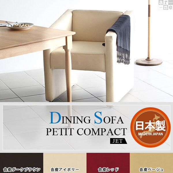 ダイニング ソファ 北欧 レザー コンパクト ソファ ソファー デザイナーズソファ リビングダイニング 一人用 一人掛け椅子 おしゃれ 1人掛け 一人がけソファ 一人 一人掛けソファー カフェ DSプチコンJET 1P 合皮 arne