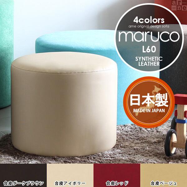 スツール 椅子 キッズルーム ソファ ローチェア おしゃれ 可愛い チェア 腰掛 キッズチェア 子供部屋 北欧 リビングチェア インテリア 待合室 日本製 国産 maruco L60 合皮