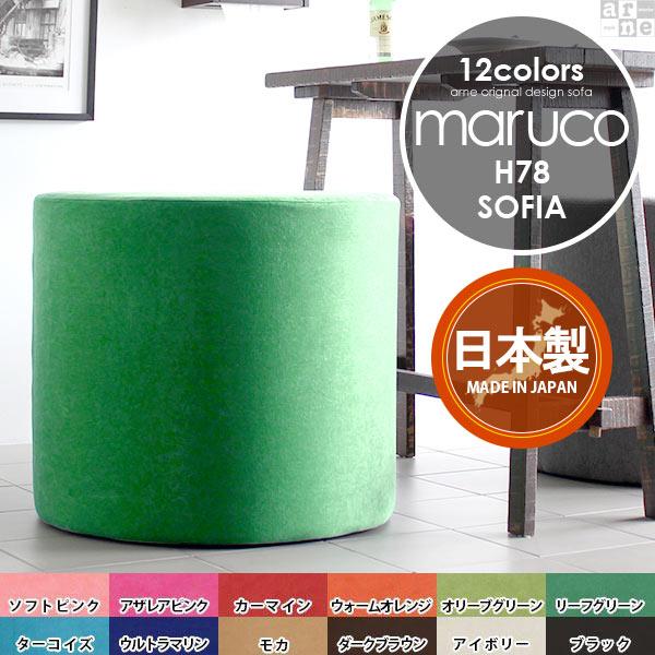 スツール 椅子 子供部屋 腰掛 ハイチェア チェア キッズルーム リビングチェア カウンターチェア 北欧 おしゃれ テーブル ソファ 可愛い インテリア 待合室 日本製 国産 maruco H78 ソフィア