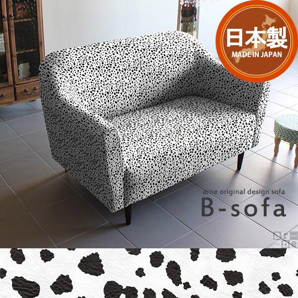 B-sofa 2P チャッピー