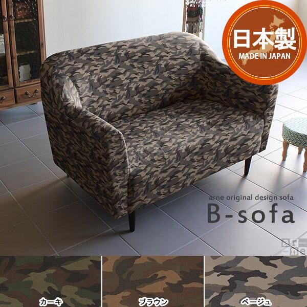 B-sofa 2P 迷彩