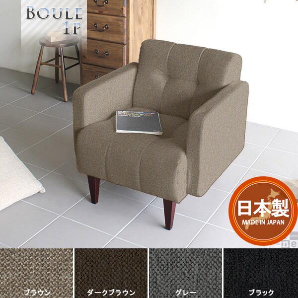ソファ ソファー チェア 背もたれ 1人掛け 1人 布張り おしゃれ チェア ローソファー ボタン 椅子 リビング デザイン インテリア arne 国産 日本製 Boule1P_ファブリック