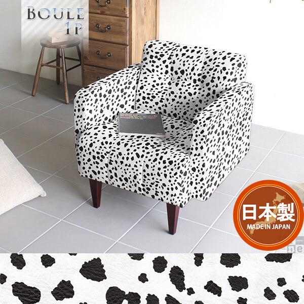 ソファ ソファー チェア 背もたれ 1人掛け 1人 布張り おしゃれ チェア ローソファー ボタン 椅子 リビング デザイン インテリア arne 国産 日本製 Boule1P_チャッピー