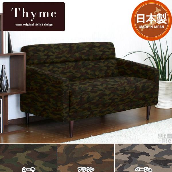 ソファー 2人掛け 2人掛けソファー 二人掛け ソファ カフェ おしゃれ ラブソファ 一人暮らし 日本製 国産 椅子 リビング デザイン 可愛い 新生活 待合室 カフェ 応接間 応接室 インテリア Thyme 2P 迷彩生地