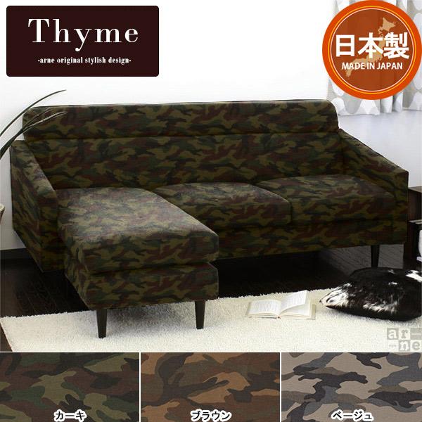 コーナーソファ L字 ソファ ソファベッド Thyme カウチソファ 3人掛け 2人掛け 2.5人 日本製 国産 椅子 リビング デザイン 可愛い 新生活 待合室 カフェ 応接間 応接室 インテリア Thyme L字 迷彩生地