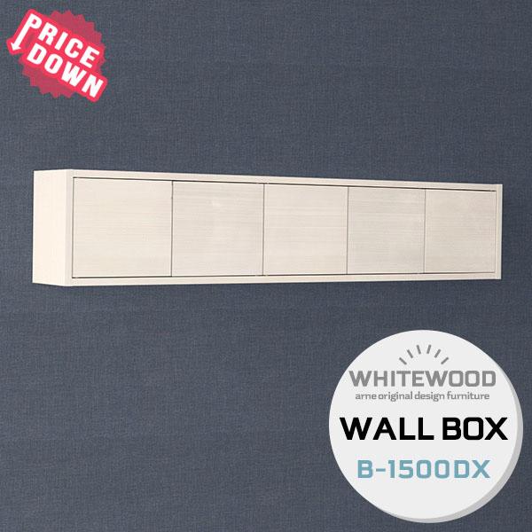 ウォールシェルフ 壁掛け棚 ウォールラック ウォールボックス 石膏ボード シェルフ 壁掛け 飾り棚 ラック 壁付け ディスプレイラック 棚 壁 収納 壁掛けシェルフ 壁面ラック 鏡面 おしゃれ 高級感 シンプル モダン 扉付き 扉 WallBox-DX B-1500 whitewood