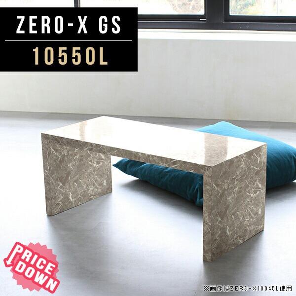 豪奢な センターテーブル カフェ風 ローテーブル 大理石風 おしゃれ テーブル コの字 グレー テレビ 北欧 高級感 大理石柄 インテリア カフェテーブル コーヒーテーブル 北欧 鏡面 テーブル 長方形 オフィス 一人暮らし カフェ風 日本製 オーダーテーブル 幅105cm 奥行50cm 高さ42cm ZERO-X 10550L GS, 輸入酒のかめや:5ecfe83e --- kventurepartners.sakura.ne.jp