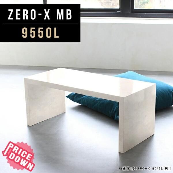 信頼 カフェテーブル コの字 ローテーブル 高さ42cm 大理石風 高級感 コーヒーテーブル ナチュラル 長方形 モダン ソファテーブル センター ダイニング テーブル センターテーブル 1人用 鏡面 リビングテーブル 長方形 ローデスク 一人暮らし コの字 北欧 幅95cm 奥行50cm 高さ42cm ZERO-X 9550L MB, タケトミチョウ:47ab6323 --- kventurepartners.sakura.ne.jp