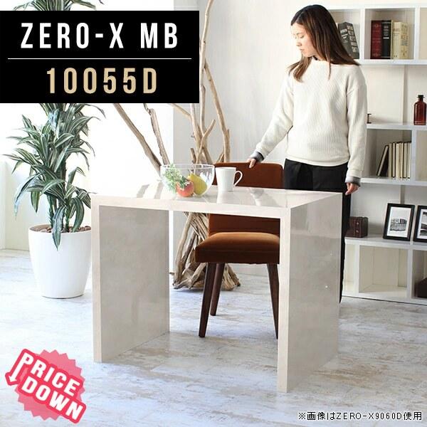 割引購入 テレワーク パソコンデスク ダイニングテーブル テーブル 机 メラミン 幅100cm 奥行55cm 高さ72cm コの字 鏡面テーブル 高品質 モダン ショップ ホテル おしゃれ オフィスデスク 1段 サイズオーダー ZERO-X 10055D MB, 志免町 8d2466ed