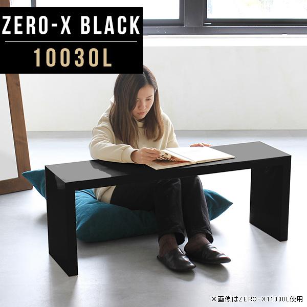 リビングテーブル ローテーブル 黒 ソファーサイドテーブル テーブル スリム 一人用 100 30 小さい ブラック 鏡面 センターテーブル コーヒーテーブル 長方形 ミーティングテーブル モダン コの字 花台 玄関 高級感 オーダー 幅100cm 奥行30cm 高さ42cm ZERO-X 10030L black