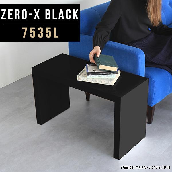 コーヒーテーブル ローテーブル 棚 ブラック ソファーサイドテーブル ミニ テーブル 小さめ 黒 鏡面 センターテーブル 長方形 オフィステーブル カフェ かっこいい サイド コの字 花台 玄関 高級感 文机 オーダー 幅75cm 奥行35cm 高さ42cm ZERO-X 7535L black