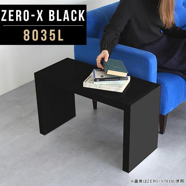 リビングテーブル ローテーブル 棚 ブラック ナイトテーブル 小さいテーブル おしゃれ 80 小さい 黒 鏡面 センターテーブル コーヒーテーブル ミーティングテーブル カフェ風 かっこいい サイド テーブル オフィス オーダー 幅80cm 奥行35cm 高さ42cm ZERO-X 8035L black
