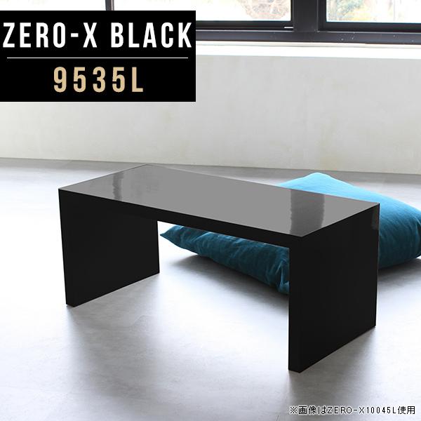 コーヒーテーブル ローテーブル ブラック ソファーサイドテーブル ミニテーブル 小さい 黒 鏡面 センターテーブル 長方形 オフィステーブル モダン かっこいい サイド テーブル コの字 花台 玄関 高級感 文机 オーダー 幅95cm 奥行35cm 高さ42cm ZERO-X 9535L black