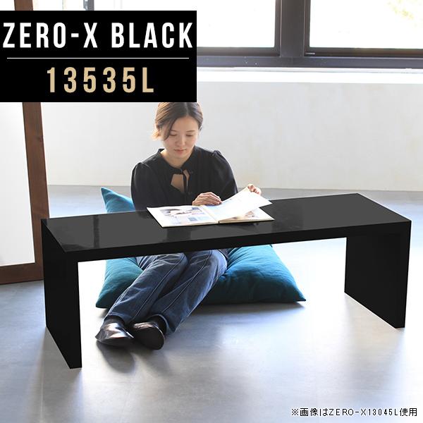 ローテーブル 棚 センターテーブル 黒 スリム ワイドデスク 北欧 ソファテーブル ブラック 鏡面 コーヒーテーブル 長方形 テーブル オフィステーブル 高級感 リビングテーブル コの字 ローデスク ローボード 文机 オーダー 幅135cm 奥行35cm 高さ42cm ZERO-X 13535L black