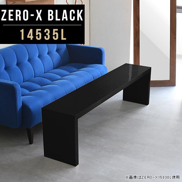 カフェテーブル ローテーブル 棚 黒 スリム ワイドデスク 応接テーブル 大きい ブラック 鏡面 センターテーブル コーヒーテーブル 長方形 テーブル 会議用テーブル モダン リビングテーブル コの字 高級感 オーダーテーブル 幅145cm 奥行35cm 高さ42cm ZERO-X 14535L black