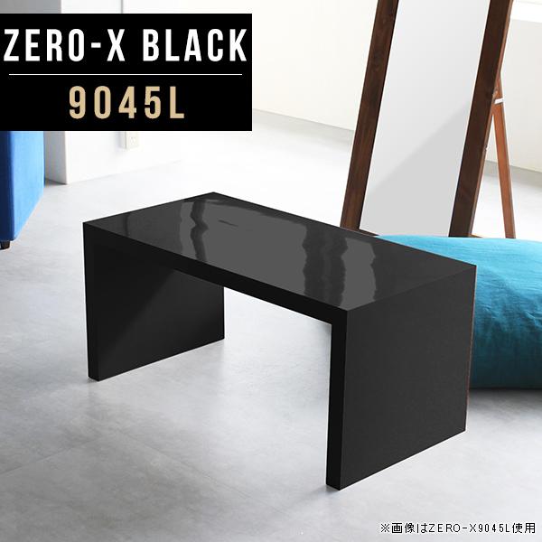 ローテーブル 黒 おしゃれ 作業机 ナイトテーブル サイドテーブル 文机 ソファーサイドテーブル 90 小さめ コーヒーテーブル ブラック 鏡面 長方形 カフェテーブル シンプル ベッド サイドボード かっこいい サイド テーブル 幅90cm 奥行45cm 高さ42cm ZERO-X 9045L 黒