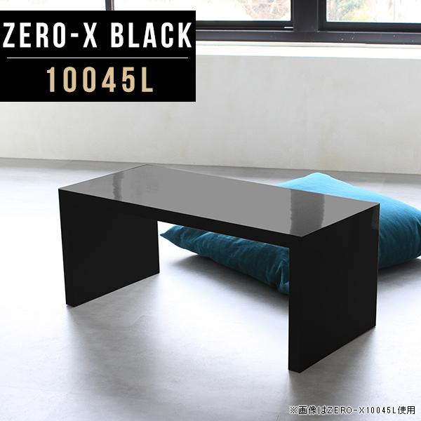 カフェテーブル ローテーブル ブラック ソファーサイドテーブル ミニテーブル 100 小さい 黒 鏡面 センターテーブル コーヒーテーブル オフィステーブル かっこいい サイド テーブル コの字 高級感 文机 オーダーテーブル 幅100cm 奥行45cm 高さ42cm ZERO-X 10045L black