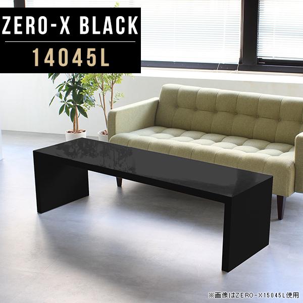 カフェテーブル 作業机 ローテーブル おしゃれ 黒 スリム ワイドデスク 140 大きい ソファテーブル ブラック 鏡面 センターテーブル コーヒーテーブル 長方形 テーブル 応接テーブル シンプル コの字 高級感 文机 オーダー 幅140cm 奥行45cm 高さ42cm ZERO-X 14045L black
