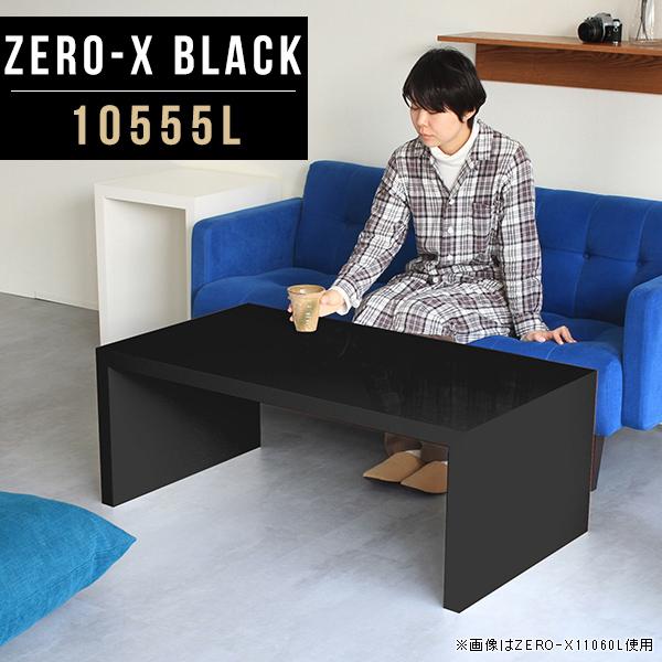 コーヒーテーブル ローテーブル 黒 おしゃれ 北欧 ソファテーブル ブラック 鏡面 センターテーブル 長方形 テーブル 応接テーブル 高級感 リビングテーブル コの字 ローデスク オフィス ローボード 文机 オーダー 幅105cm 奥行55cm 高さ42cm ZERO-X 10555L 黒