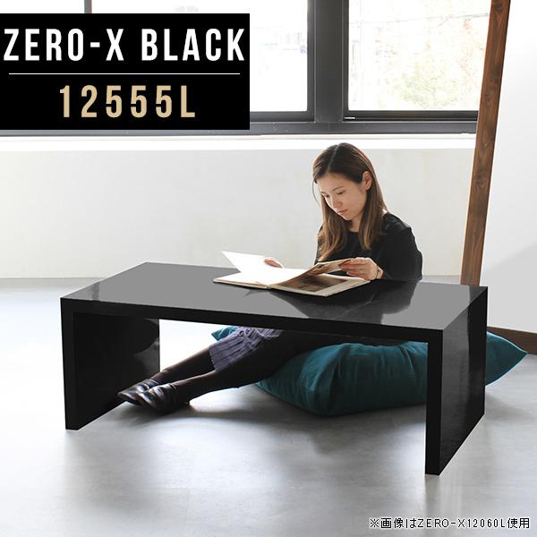 カフェテーブル 座卓テーブル 黒 ダイニングテーブル 低め 座卓 応接テーブル 大きめ 食卓ローテーブル ブラック 鏡面 センターテーブル ローテーブル コーヒーテーブル 長方形 会議用テーブル 北欧 コの字 文机 オーダー 幅125cm 奥行55cm 高さ42cm ZERO-X 12555L black