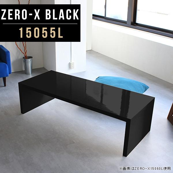 リビングテーブル ローテーブル パソコン ブラック スリム ワイドデスク 150 大きい ソファテーブル 黒 鏡面 センターテーブル コーヒーテーブル 長方形 テーブル 会議用テーブル 北欧 コの字 高級感 文机 オーダー 幅150cm 奥行55cm 高さ42cm ZERO-X 15055L 黒