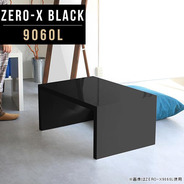 ソファーサイドテーブル サイドテーブル ブラック 花台 玄関 おしゃれ 文机 90 60 リビングテーブル 黒 鏡面 長方形 コーヒーテーブル カフェテーブル 高級感 ベッド サイドボード ローテーブル デスク サイズオーダー 幅90cm 奥行60cm 高さ42cm ZERO-X 9060L black