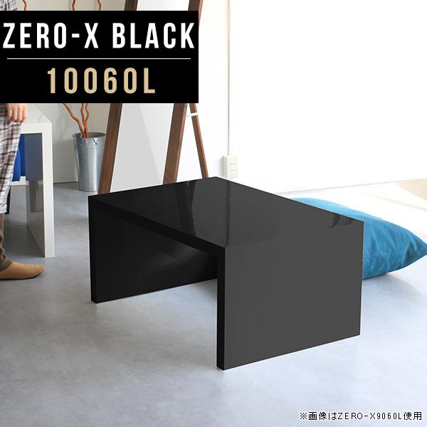 ローテーブル センターテーブル 黒 100 60 ロー デスク ブラック 鏡面 コーヒーテーブル 長方形 テーブル ミーティングテーブル 机 おしゃれ コの字 ローデスク オフィス ローボード 高級感 書斎机 オーダーテーブル 幅100cm 奥行60cm 高さ42cm ZERO-X 10060L black