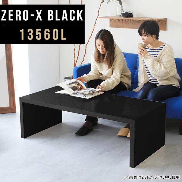 リビングテーブル ローテーブル ブラック ダイニングテーブル 低め 応接テーブル 60 大きめ 食卓ローテーブル 黒 鏡面 センターテーブル コーヒーテーブル 長方形 オフィステーブル カフェ コの字 書斎机 オーダーテーブル 幅135cm 奥行60cm 高さ42cm ZERO-X 13560L black