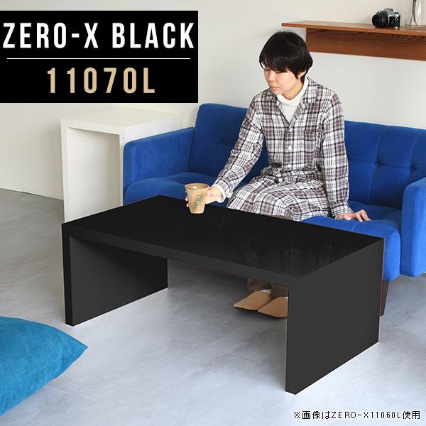 リビングテーブル 座卓テーブル ブラック 食卓ローテーブル 座卓 110 70 黒 鏡面 センターテーブル ローテーブル コーヒーテーブル 長方形 テーブル ミーティングテーブル カフェ風 コの字 高級感 文机 オーダーテーブル 幅110cm 奥行70cm 高さ42cm ZERO-X 11070L black