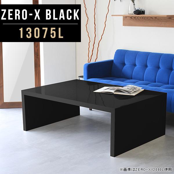 リビングテーブル 座卓テーブル 黒 ダイニングテーブル 低め 座卓 応接テーブル 130 大きめ 食卓ローテーブル ブラック 鏡面 センターテーブル ローテーブル コーヒーテーブル 長方形 会議用テーブル コの字 文机 オーダー 幅130cm 奥行75cm 高さ42cm ZERO-X 13075L black