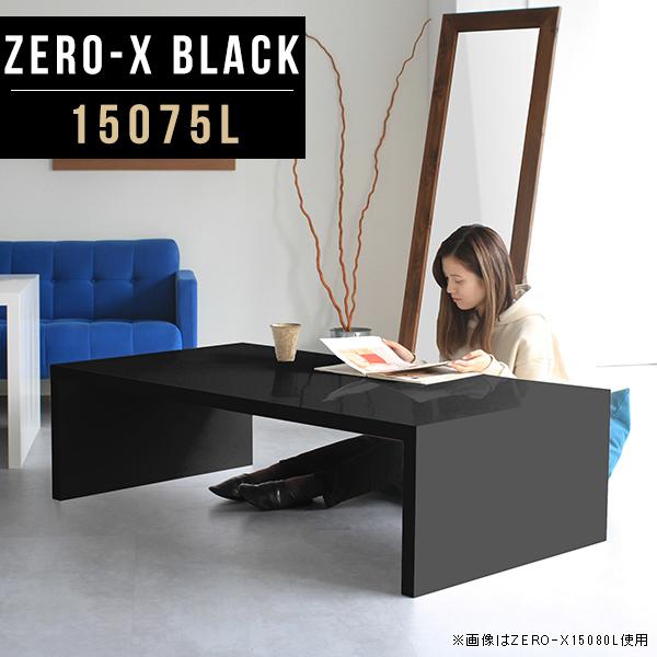 コーヒーテーブル 黒 ダイニングテーブル 低め 座卓 応接テーブル 150 大きい 食卓ローテーブル ブラック 鏡面 センターテーブル ローテーブル パソコン 長方形 会議用テーブル モダン コの字 書斎机 オーダーテーブル 幅150cm 奥行75cm 高さ42cm ZERO-X 15075L black