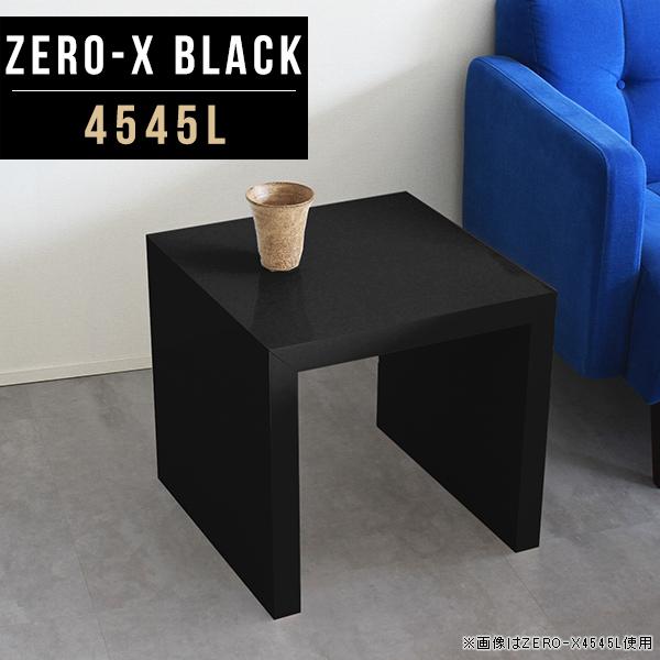 スツール ロースツール 黒 腰掛 椅子 サイドテーブル ナイトテーブル おしゃれ 高級感 小さい モダン ブラック 鏡面 コの字 ローテーブル ロー 正方形 ミニテーブル チェア コンパクト かっこいい サイド テーブル オーダー 幅45cm 奥行45cm 高さ42cm ZERO-X 4545L black
