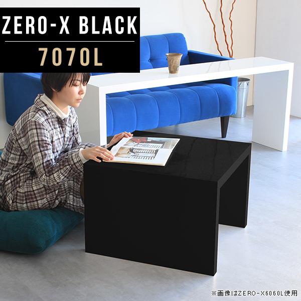 ローテーブル 正方形 ナイトテーブル サイドテーブル ブラック テーブル 一人用 おしゃれ 文机 ソファーサイドテーブル 70 コーヒーテーブル 黒 鏡面 花台 玄関 カフェテーブル シンプル デスクサイド かっこいい サイド 机 幅70cm 奥行70cm 高さ42cm ZERO-X 7070L black
