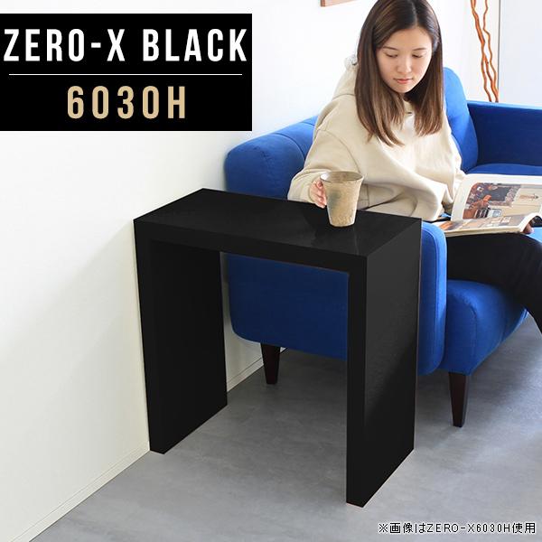 サイドボード ナイトテーブル サイドテーブル テーブル シンプル 黒 スリム ソファーサイドテーブル デスクサイド 鏡面 スリムテーブル コの字 高さ60cm カフェテーブル おしゃれ カウンター 幅60 長方形 デスク 作業台 オーダー 幅60cm 奥行30cm ZERO-X 6030H black