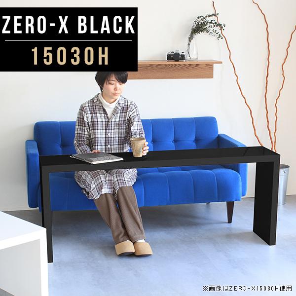 デスクサイド コの字 サイドテーブル ベッド ナイトテーブル テーブル 大きめ カフェ ブラック スリム ソファテーブル 高め 鏡面 スリムテーブル 応接テーブル ワイド サイドボード おしゃれ 長方形 幅150cm 奥行30cm 高さ60cm ZERO-X 15030H black