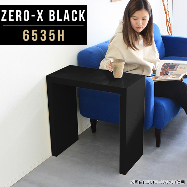 カウンターテーブル 省スペース サイドボード コンパクト サイドテーブル ブラック カフェテーブル 高さ60cm 鏡面 ハイテーブル コの字 テーブル モダン ソファテーブル 高級感 コーヒーテーブル ハイカウンターテーブル 幅65cm 奥行35cm ZERO-X 6535H black