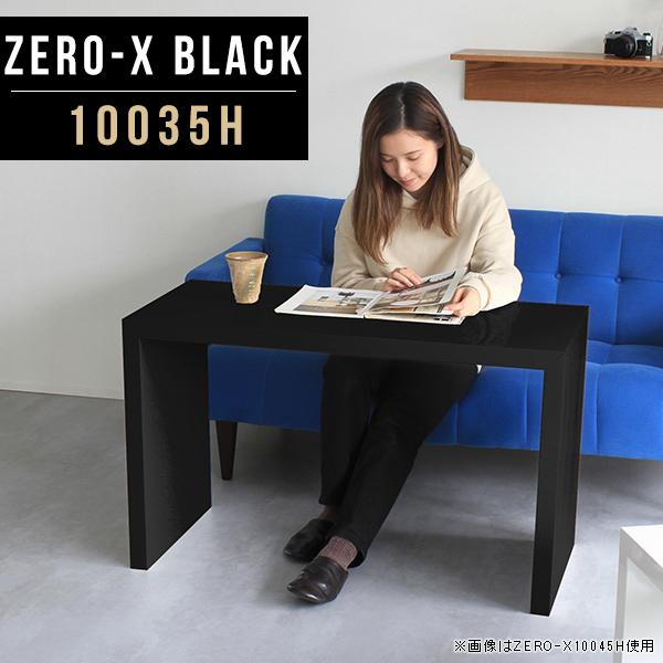 センターテーブル 高級感 テーブル カウンターテーブル スリム コンソールテーブル 100cm ブラック デスク ハイタイプ 飾り棚 鏡面 ハイカウンター 収納棚 おしゃれ 店舗什器 ディスプレイ 什器 キッチンカウンター 長方形 幅100cm 奥行35cm 高さ60cm ZERO-X 10035H black