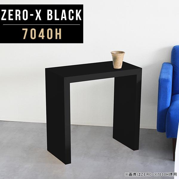 サイドテーブル 高さ60cm ナイトテーブル 高級感 ブラック スリム ソファサイド デスクサイド 鏡面 スリムテーブル コの字 テーブル サイドボード カフェテーブル おしゃれ カウンター 長方形 デスク コの字テーブル オーダーテーブル 幅70cm 奥行40cm ZERO-X 7040H 黒