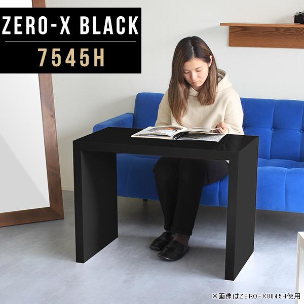 デスクサイド ナイトテーブル サイドテーブル テーブル カフェ ブラック スリム ソファサイド 鏡面 スリムテーブル コの字 サイドボード おしゃれ 長方形 リビングボード リビングテーブル コの字テーブル オーダー 幅75cm 奥行45cm 高さ60cm ZERO-X 7545H black