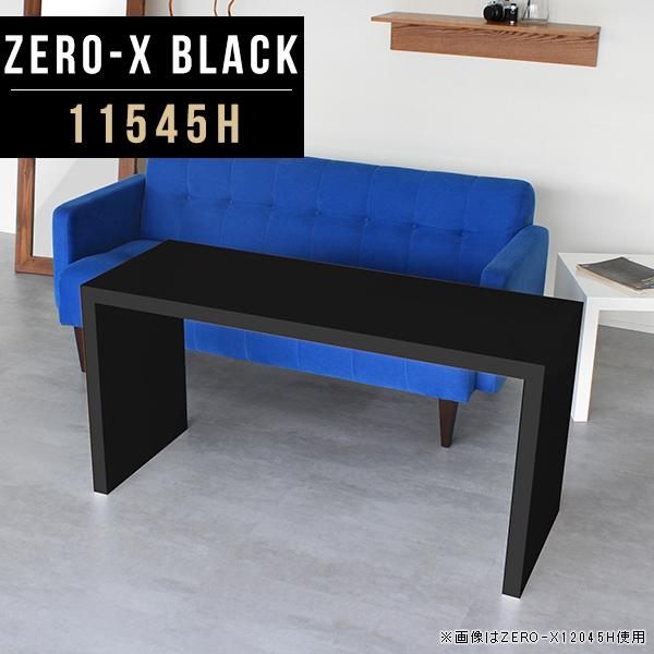 センターテーブル 高級感 テーブル ハイカウンター カウンターテーブル コンソールテーブル ブラック デスク ハイタイプ カフェ風 飾り棚 鏡面 コの字 おしゃれ 陳列棚 ラック キッチンカウンター 長方形 キッチン カウンター 幅115cm 奥行45cm 高さ60cm ZERO-X 11545H black