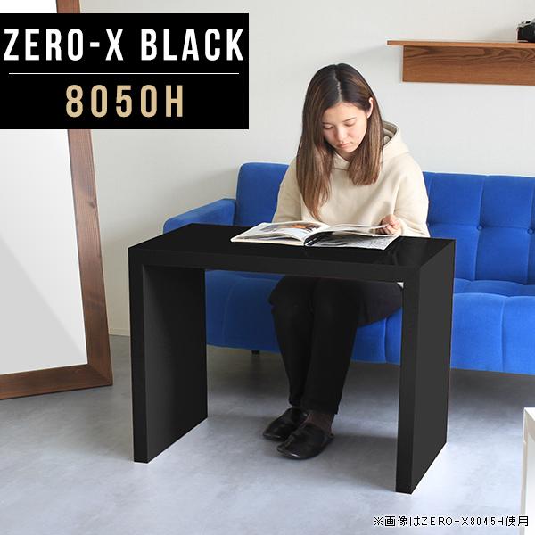 カフェテーブル 80幅 デスク 長方形 コーヒーテーブル 鏡面 ハイテーブル 今季も再入荷 送料無料(一部地域を除く) キッチン コの字 おしゃれ ブラック ソファテーブル テーブル オフィステーブル カウンターテーブル 8050H ZERO-X 幅80cm カフェ 奥行50cm 高さ60cm 応接室 高級感 ハイカウンターテーブル black