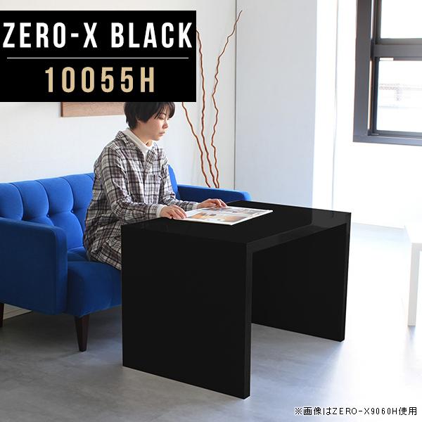 デスク パソコン 書斎机 pcデスク パソコンデスク 100cm ブラック ハイタイプ 勉強机 鏡面 パソコンテーブル カフェテーブル 高さ60cm コの字テーブル 黒 高さ 60cm 学習デスク 書斎 応接室 長方形 モダン 机 オーダーテーブル 幅100cm 奥行55cm ZERO-X 10055H black