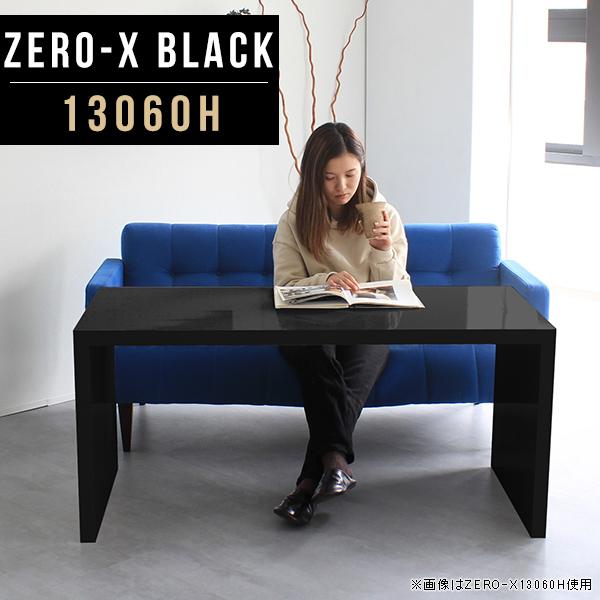 キャビネット ディスプレイ ラック 収納 カウンター デスク テーブル リビング 棚 黒 リビング収納 鏡面 収納家具 サイドボード カウンターテーブル オーダー ハイテーブル コの字 長方形 おしゃれ シンプル オフィス モダン 幅130cm 奥行60cm 高さ60cm ZERO-X 13060H black