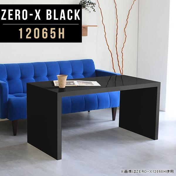 サイドテーブル 高さ60cm ナイトテーブル 大きめ モダン 黒 コの字 デスクサイド 鏡面 会議用テーブル ワイド サイドボード カフェテーブル おしゃれ 120cm オフィス カウンター 長方形 デスク 作業台 高級感 オーダーテーブル 幅120cm 奥行65cm ZERO-X 12065H black