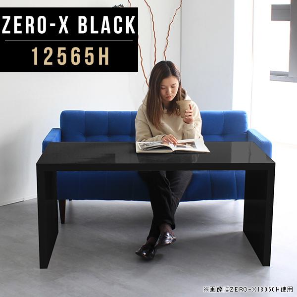 カフェテーブル 高さ60cm ハイテーブル ブラック 鏡面 ソファテーブル コの字 テーブル デスク おしゃれ カウンターテーブル 高級感 オフィス 長方形 コーヒーテーブル 応接テーブル ハイカウンターテーブル 幅125cm 奥行65cm ZERO-X 12565H 黒