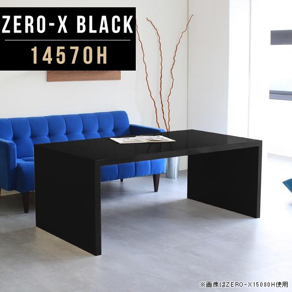カウンターテーブル カフェテーブル 高さ60cm おしゃれ ハイテーブル 黒 鏡面 ソファテーブル コの字 テーブル デスク カフェ キッチン 高級感 長方形 コーヒーテーブル オーダー オフィステーブル ハイカウンターテーブル 幅145cm 奥行70cm ZERO-X 14570H black