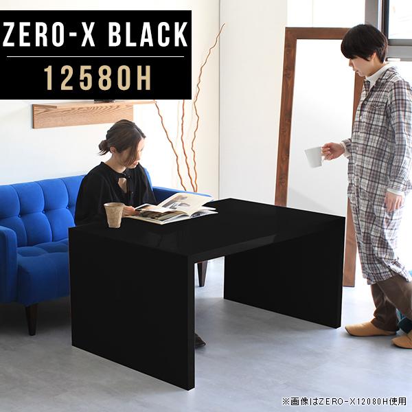 カウンターテーブル カフェテーブル 高さ60cm ハイテーブル ブラック 鏡面 コの字 テーブル デスク おしゃれ オーダー 高級感 オフィス 長方形 コーヒーテーブル ソファテーブル ハイカウンターテーブル 幅125cm 奥行80cm ZERO-X 12580H black