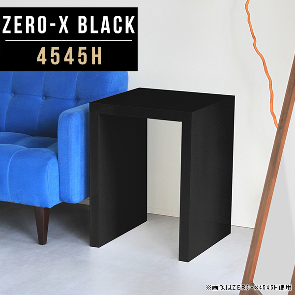 サイドテーブル ナイトテーブル ミニ テーブル モダン ブラック 正方形 小さい 花台 玄関 ソファーサイドテーブル デスクサイド 鏡面 コの字 小さいテーブル おしゃれ サイドボード カフェテーブル 高さ60cm デスク 幅45cm 奥行45cm ZERO-X 4545H black