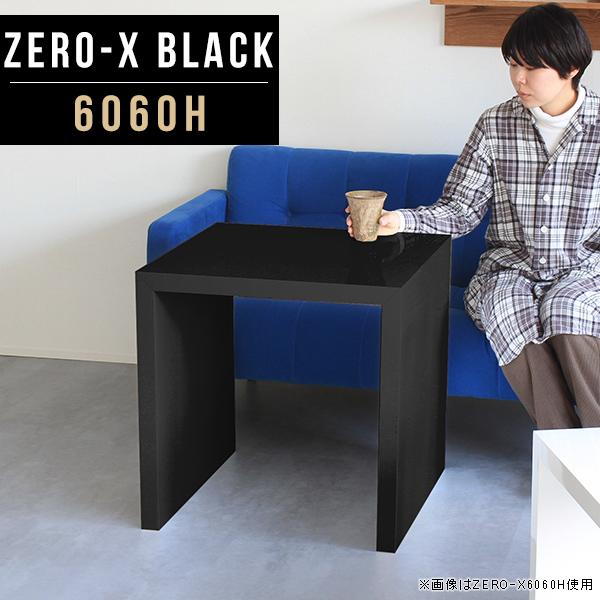 カウンターテーブル コンパクト サイドテーブル ハイテーブル 幅60 ブラック 正方形 カフェテーブル 省スペース 鏡面 ソファテーブル カフェテーブル 北欧 高級感 オフィス コーヒーテーブル ハイカウンターテーブル 幅60cm 奥行60cm 高さ60cm ZERO-X 6060H black