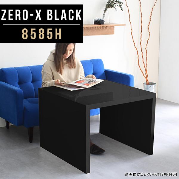 ダイニングテーブル ソファ コンパクト 黒 正方形 2人 テーブル 鏡面 2人用 カフェテーブル 一人暮らし ブラック 食卓 デスク シンプル 食卓テーブル 食事テーブル ソファテーブル 高め おしゃれ コの字テーブル 高級家具 幅85cm 奥行85cm 高さ60cm ZERO-X 8585H black